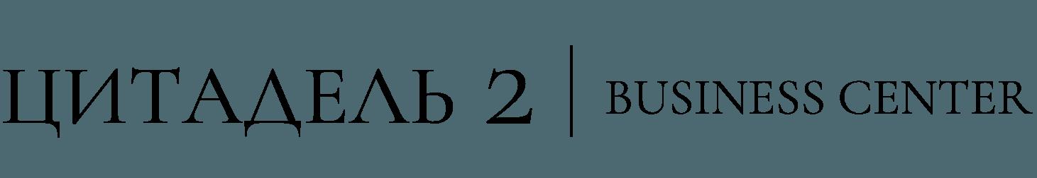 Логотип бизнес центр Цитадель 2